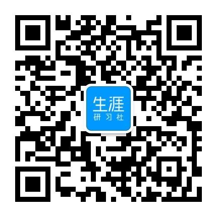 """微信关注""""生涯研习社"""""""